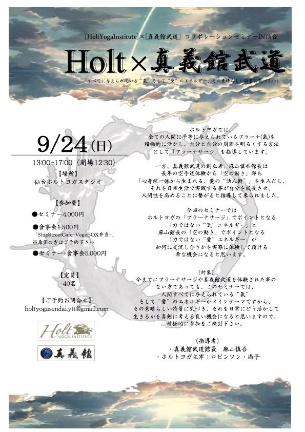 9.24ホルト×真義館武道更新